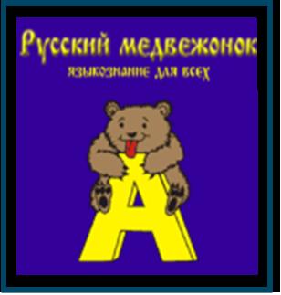 Конкурс русский медвежонок 2017 ответы 2 3 класс 16
